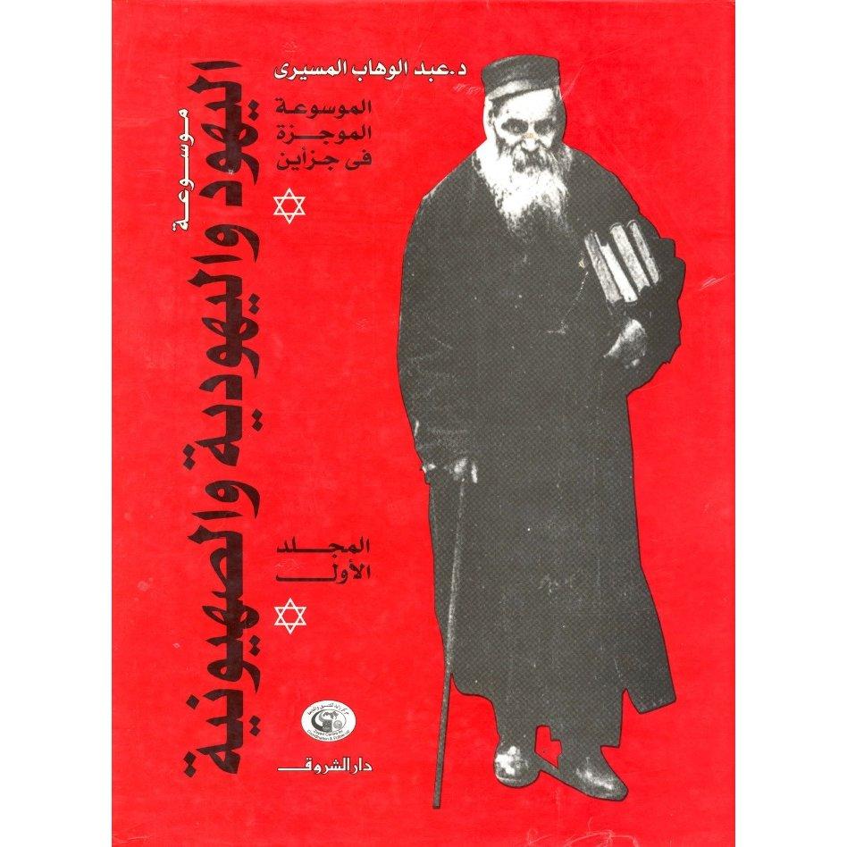 موجز موسوعة اليهود واليهودية والصهيونية 1 - عبد الوهاب المسيرى