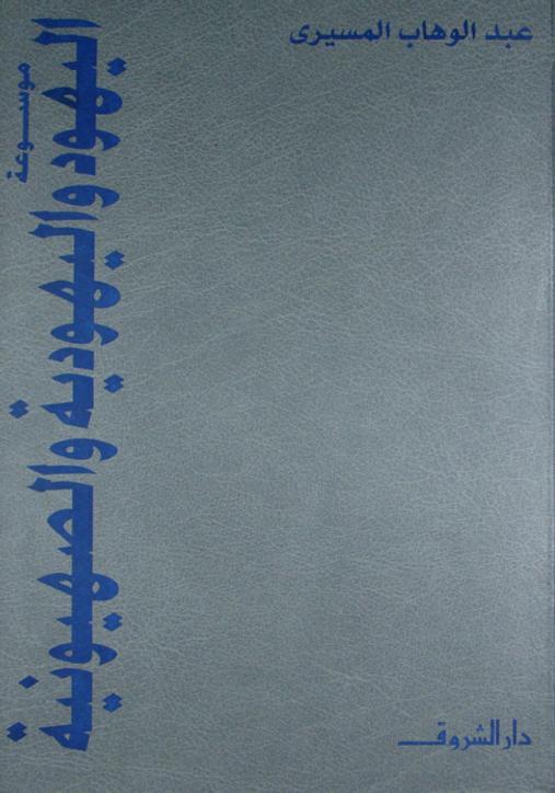 اليهود واليهودية - عبد الوهاب المسيرى