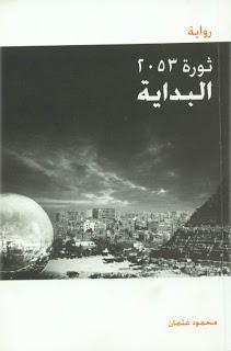 رواية ثورة 2053 البداية - محمود عثمان