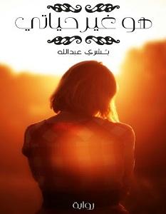 رواية هو غير حياتي - بشرى عبد الله دنديس