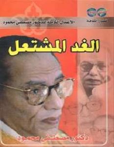 كتاب الغد المشتعل - مصطفى محمود