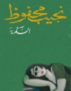 تحميل رواية السكرية pdf – نجيب محفوظ