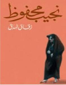 تحميل رواية زقاق المدق pdf – نجيب محفوظ