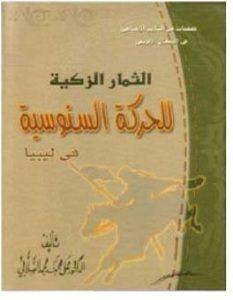 كتاب الثمار الزكية للحركة السنوسية 1 - محمد الصلابى