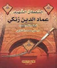 كتاب السلطان عماد الدين زنكى - محمد الصلابى