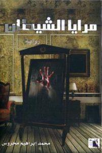 مرايا الشيطان - محمد نصر محروس
