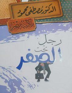 كتاب رجل تحت الصفر - مصطفى محمود