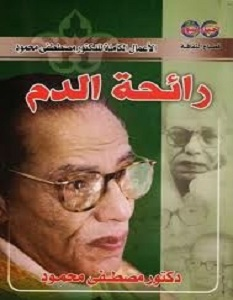كتاب رائحة الدم - مصطفى محمود