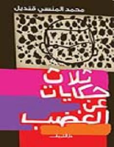 كتاب ثلاث حكايات عن الغضب ـ محمد المنسى قنديل