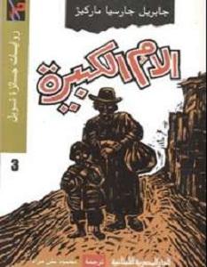 رواية الأم الكبيرة - جابرييل جارسيا ماركيز