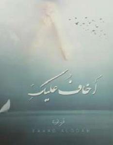 كتاب أخاف عليك - فهد العودة