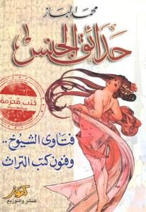 كتاب حدائق الجنس - محمدالباز