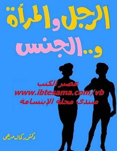 الرجل والمرأة والجنس د. كمال مرعي