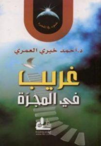 كتاب غريب في المجرة - أحمد خيرى العمرى