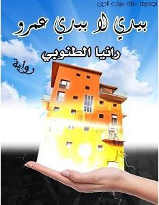 رواية بيدى لا بيد عمرو -رانيا