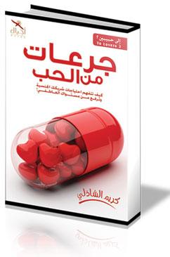 كتاب جرعات من الحب - كريم الشاذلى