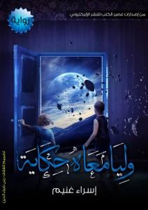 رواية وليا معاه حكاية - إسراء غنيم