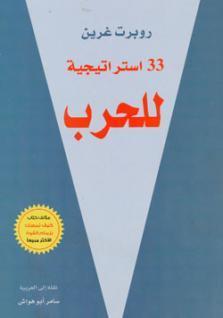 كتاب 33 استراتيجية للحرب - روبرت جرين