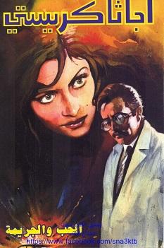رواية الحب والجريمة - أجاثا كريستى