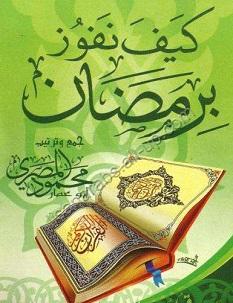 كتاب كيف تفوز برمضان - محمود المصرى