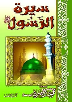 كتاب سيرة الرسول صلى الله عليه وسلم - محمود المصرى