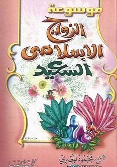 كتاب الزواج الإسلامي السعيد - محمود المصرى