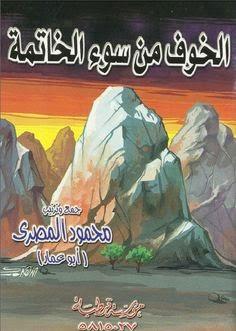 كتاب الخوف من سوء الخاتمة - محمود المصرى