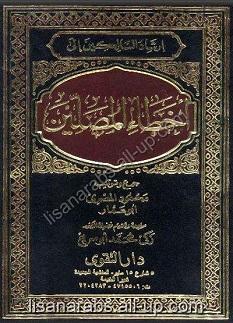 كتاب إرشاد السائرين إلى أخطاء المصلين - محمود المصرى