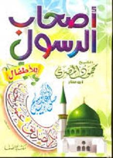 كتاب أصحاب الرسول صلى الله عليه وسلم للأطفال - محمود المصرى