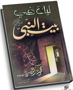 كتاب ليلة في بيت النبي صلى الله عليه وسلم - محمود المصرى