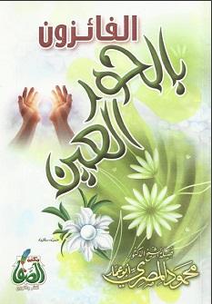 كتاب الفائزون بالحور العين - محمود المص