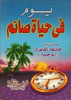 كتاب يوم فى حياه صائم - محمود المصرى
