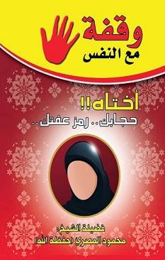 كتاب وقفة مع النفس - محمود المصرى