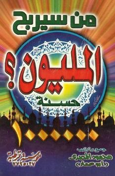 كتاب من سيربح المليون حسنة - محمود المصرى