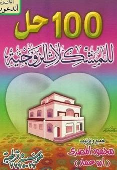 كتاب مائة حل للمشكلات الزوجية - محمود المصرى
