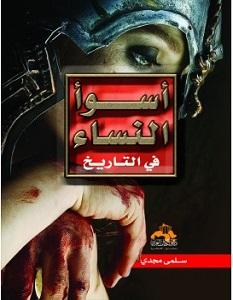 كتاب أسوأ النساء في التاريخ - سلمى مجدى