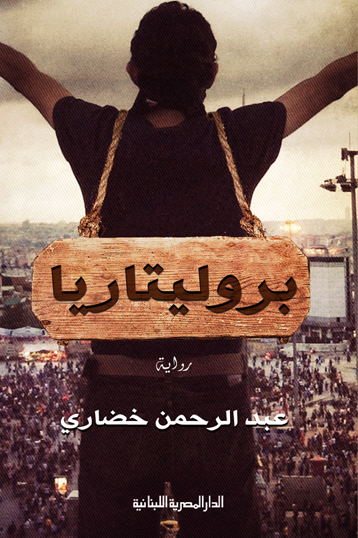 رواية بروليتاريا - عبد الرحمن خضارى