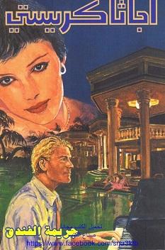 رواية جريمة الفندق - أجاثا كريستى