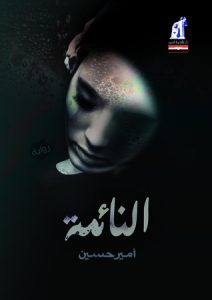 رواية النائمة - أمير حسين