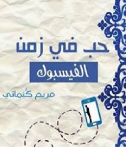 رواية حب في زمن الفيسبوك - مريم كنماتي