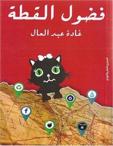 كتاب فضول القطة – غادة عبد العال