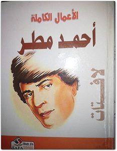 تحميل كتاب لافتات pdf – أحمد مطر