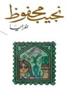 تحميل رواية المرايا pdf – نجيب محفوظ