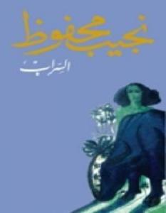 تحميل رواية السراب pdf – نجيب محفوظ