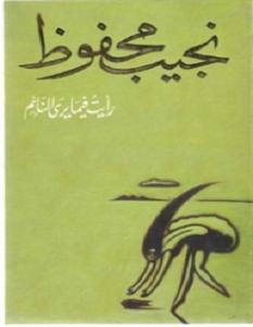 تحميل رواية رأيت فيما يرى النائم pdf – نجيب محفوظ