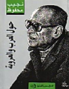 تحميل كتاب حول العرب والعروبة pdf – نجيب محفوظ