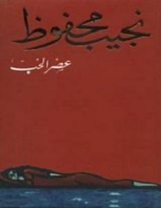 تحميل رواية عصر الحب pdf – نجيب محفوظ