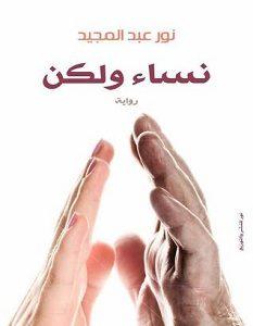 تحميل رواية نساء ولكن – نور عبد المجيد