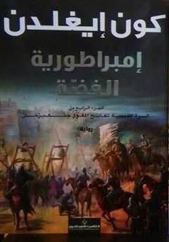 امبراطورية الفضة - الجزء الرابع من جنكيز خان - كون ايغلدن