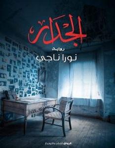 تحميل رواية الجدار pdf – نورا ناجى